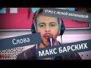 Макс Барских - Слова