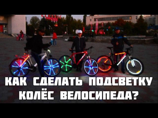 СДЕЛАЙ САМ | Как сделать подсветку колес велосипеда?