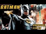 Batman | Тёмный рыцарь 2016