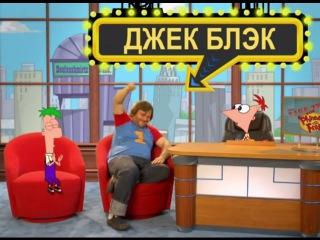 Ток-шоу Финес и Ферб (Серия 1)