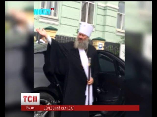 Настоятель Києво-Печерської лаври Владика Павло знову опинився в центрі скандалу