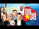TOP 30 - Золото шансона