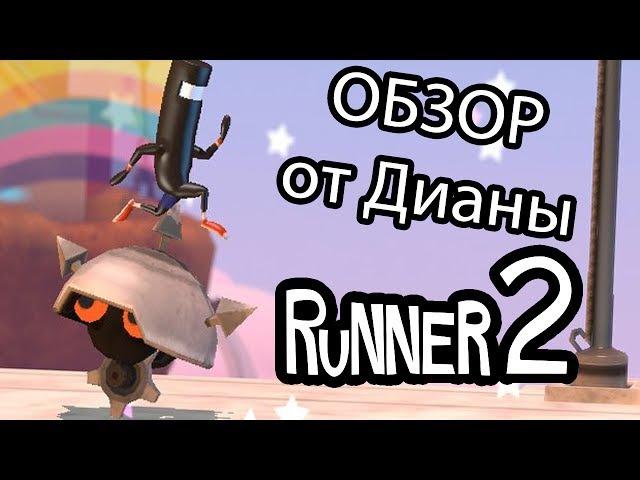 ♥ОБЗОР ОТ ДИАНЫ♥ Runner 2
