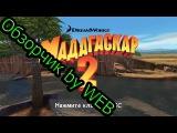 Madagascar Escape 2 Africa PC GAME 2008 - ОБЗОРГеймплей