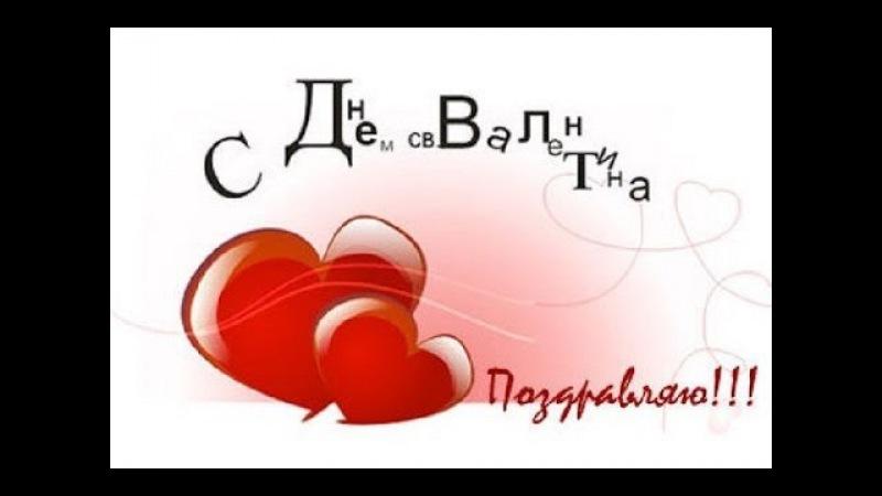 Очень красивое поздравление с Днём Влюблённых с притчей о любви