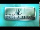 битва экстрасенсов 16 сезон 1 серия