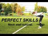 Neck stall tutorial | Футбольный фристайл