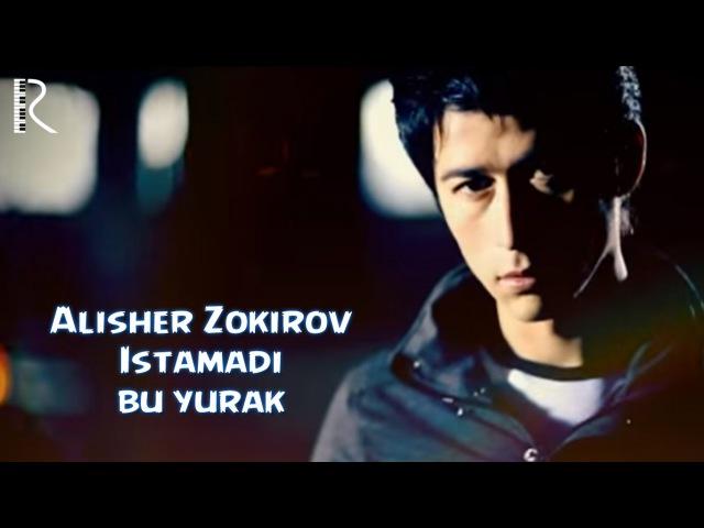 Alisher Zokirov - Istamadi bu yurak | Алишер Зокиров - Истамади бу юрак