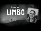 Детальный обзор на игру Limbo от Бугвина Андрея