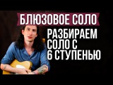 Как играть Блюз - Классное Блюз Соло с 6 ступенью на гитаре разбор - Уроки игры на  ...