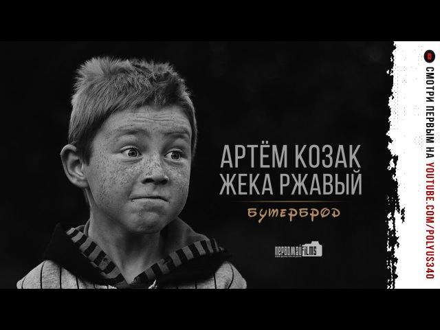 Артём Козак Бутерброд при уч Жека Ржавый