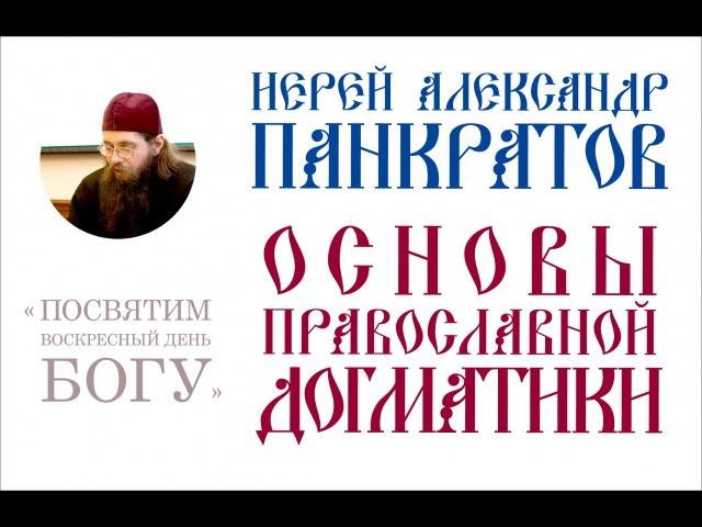 Основы Православной догматики – иерей Александр Панкратов