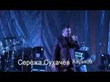 Сергей Сухачёв - Я не забуду тебя никогда