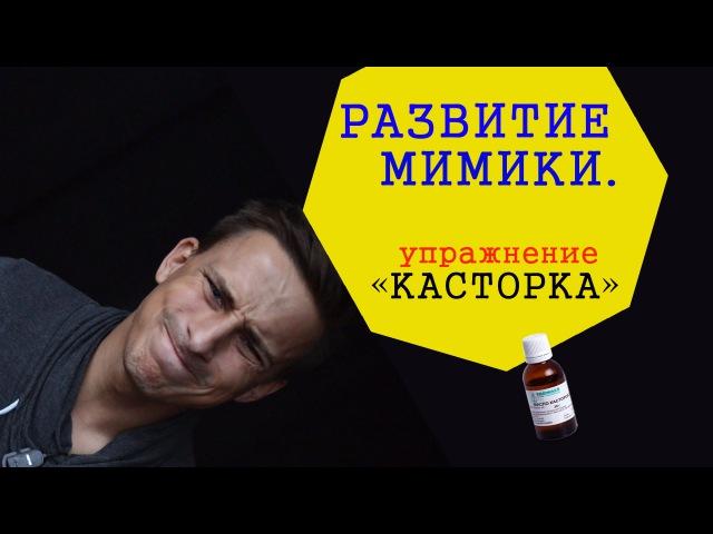 Мимика лица. Упражнение для развития мимики КАСТОРКА (Горькое лекарство)