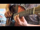 Би-2 Серебро на гитаре Bi-2 - Serebro on guitar