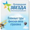 Турфирма Путеводная звезда: звоните 983-54-14