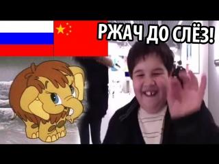 Китайский Мамонтёнок! Ржал до истерики!!! (РПпК #7)