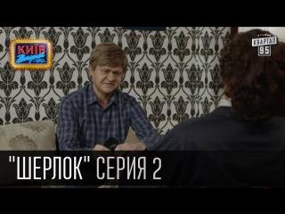 Шерлок - сериал пародия, серия 2 - Докторская любовь (2015)
