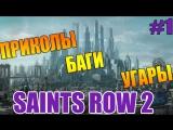 Saints Row 2 - Приколы, баги, и угары #1 (Co-op)