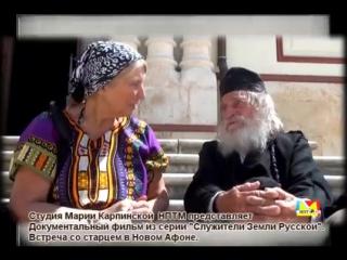 Беседа со старцем 125 лет. Мария Карпинская. Новый Афон.2
