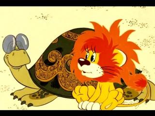 Как львёнок и черепаха пели песню (1974,мультфильм,СССР,6+) Лицензия / HD720