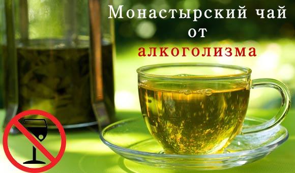 sredstvo-dlya-lecheniya-alkogolya
