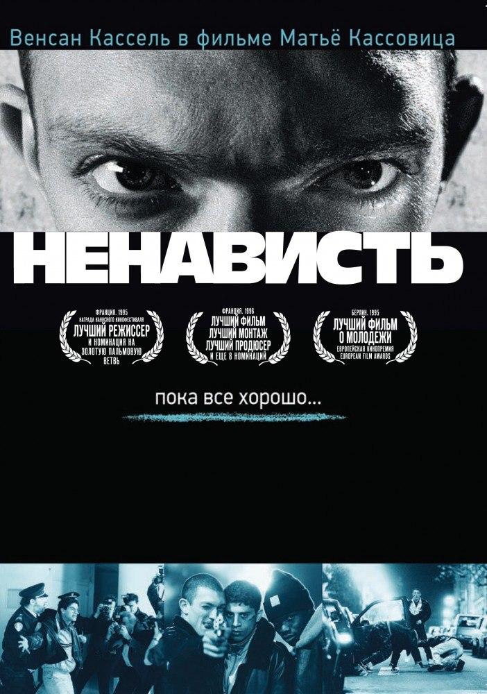 "Афиша Владивосток Киноклуб ""Ориент"". х/ф ""Ненависть"""