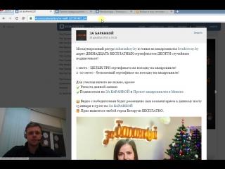 Видео победителей ЗА БАРАНКОЙ (квадроциклы) 15.01.2015 часть 1