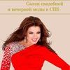 Свадебные, вечерние, выпускные платья-Оливия СПб