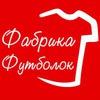 """Интернет магазин """"Фабрика Футболок"""""""