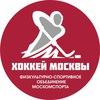 ГБУ «ФСО «Хоккей Москвы» Москомспорта