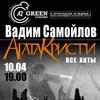 Вадим Самойлов: Агата Кристи. 10.04. A2