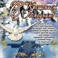 Крещение Господне Январь Зима