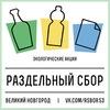 РазДельный Сбор в Великом Новгороде
