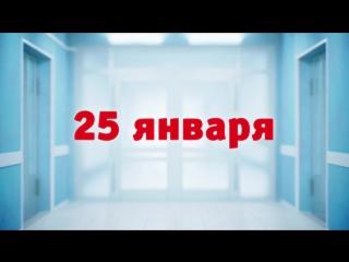 Интерны финальный сезон 2016 - трейлер KINOFEST.NET