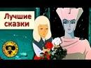 Лучшие сказки Часть 2   Сборник мультфильмов для детей