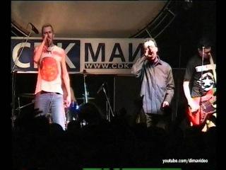 Тараканы - Реальный Панк, 17 03 2001г