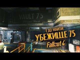 Руководство Fallout 4: Где найти Убежище 75 и пупс