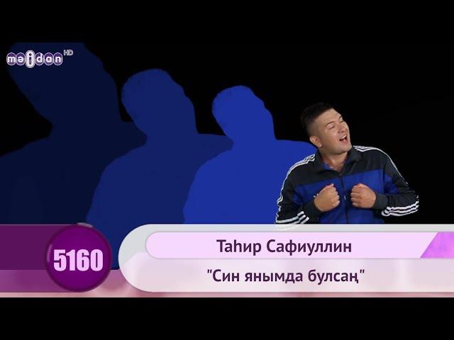 Тахир Сафиуллин -