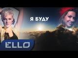 ПРЕМЬЕРА ПЕСНИ! Диверсанты feat Лера Туманова - Ангел Держись