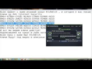 Ключи на AVG internet Sucurity