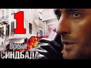 Время Синдбада 1 серия NEW Премьера 2013 боевик, сериал