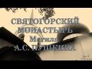 МИХАЙЛОВСКОЕ Святогорский монастырь и могила А С Пушкина