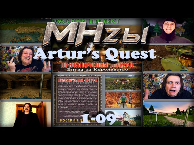 Arthurs Quest Battle for the kingdom - MHzы