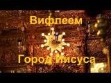 Вифлеем. Город Иисуса (2015) HDTV 1080i