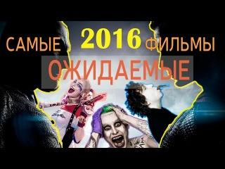 Самые ожидаемые фильмы 2016 года!
