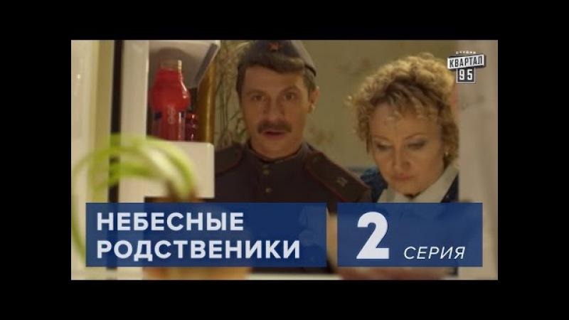 Сериал Небесные родственники 2 серия (2011) Лирическая комедия в 8-ми сериях.
