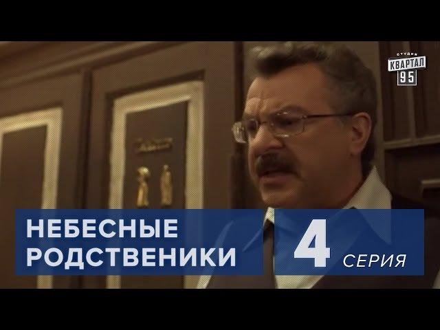 Сериал Небесные родственники 4 серия (2011) Комедийный сериал в 8-ми сериях.