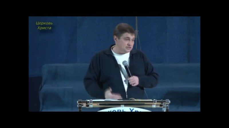 Соблазны-2 17-01-2016 Максим Любин Церковь Христа Краснодар