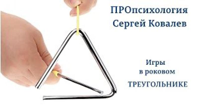 ПРОпсихология. Игры в роковом треугольнике. Часть 1.